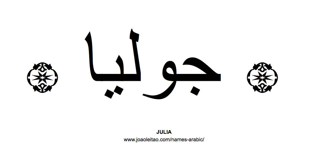 julia-name-arabic-caligraphy