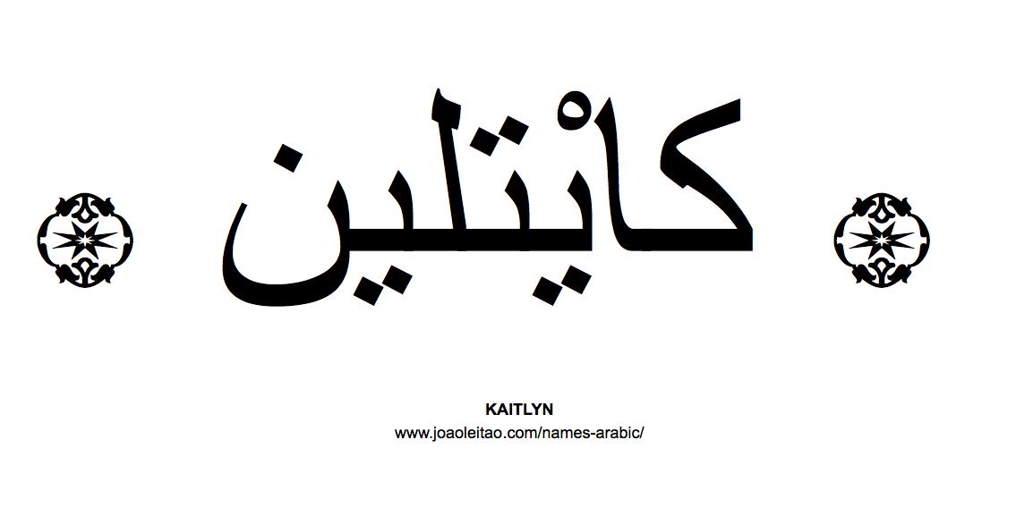 kaitlyn-name-arabic-caligraphy