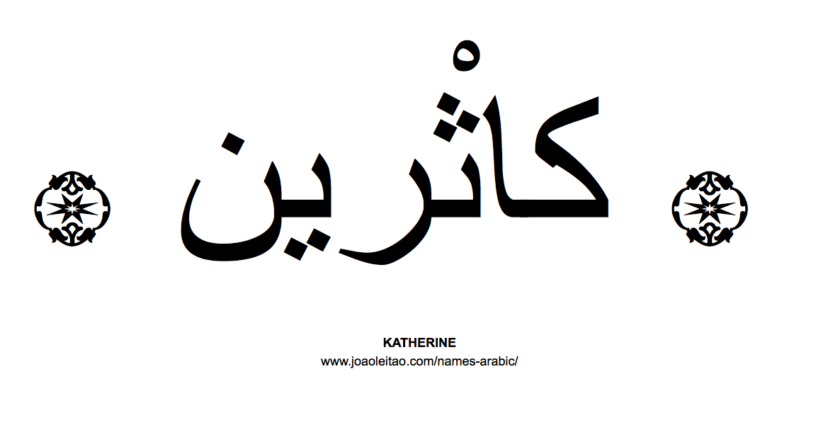katherine-name-arabic-caligraphy