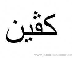 How to Write Kevin in Arabic