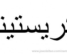 How to Write Kristina in Arabic
