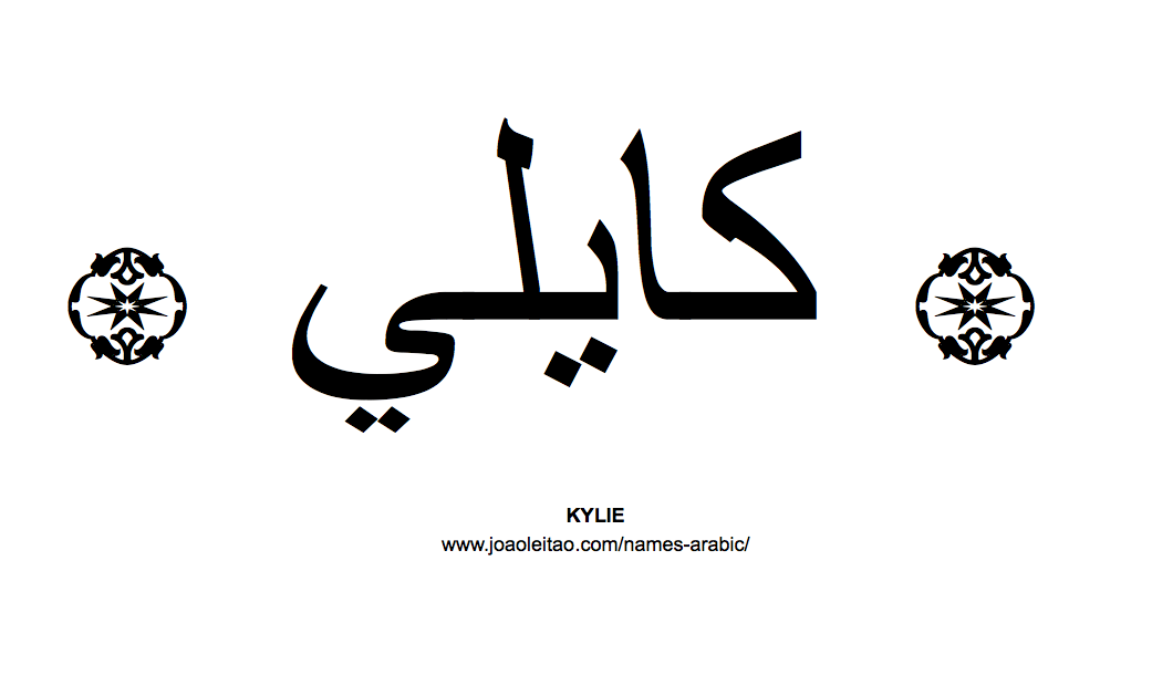 kylie-name-arabic-caligraphy