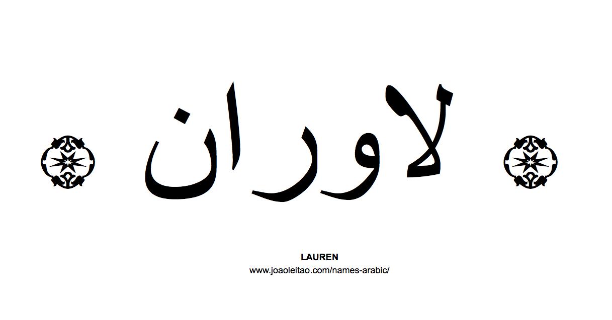 Pin Lauren In Arabic Name Script How To Write On Pinterest