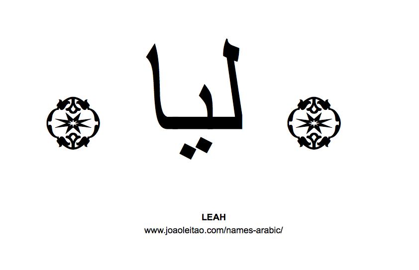 leah-name-arabic-caligraphy