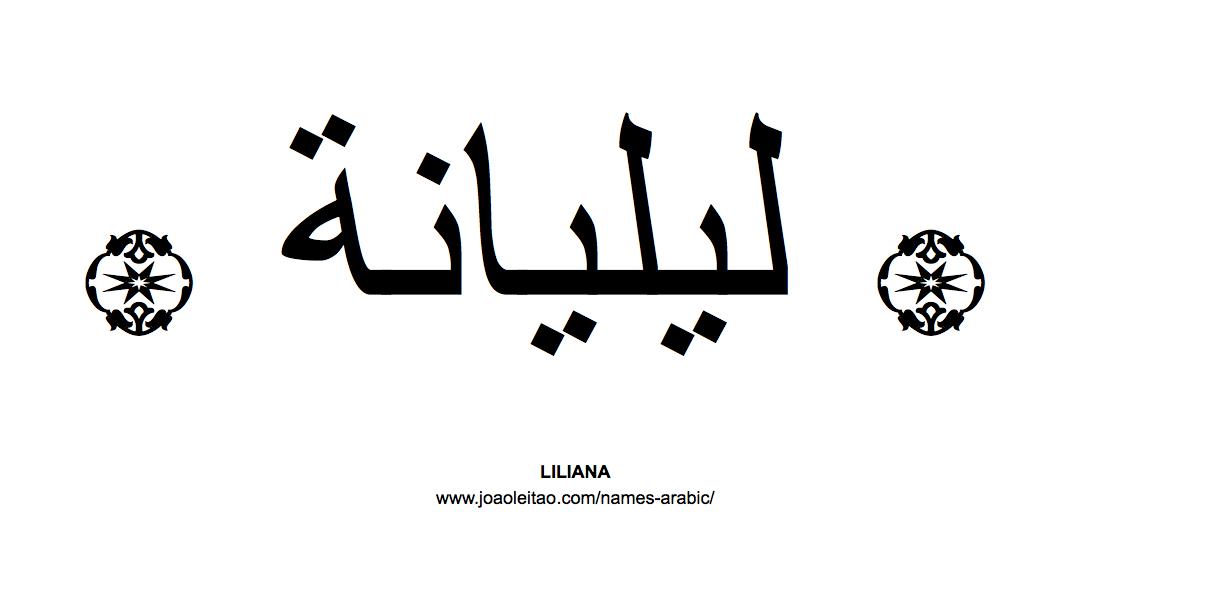 liliana-name-arabic-caligraphy