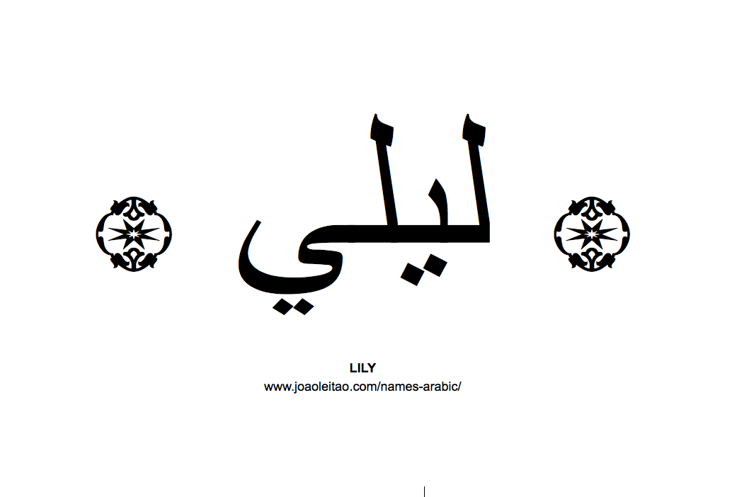 Lily In Arabic