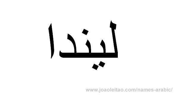 Name Linda in Arabic