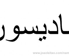 How to Write Madison in Arabic