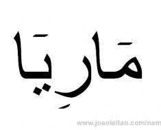 How to Write Maria in Arabic