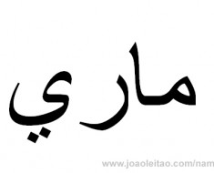 How to Write Mary in Arabic