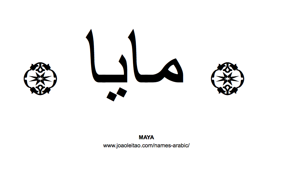 maya-name-arabic-caligraphy