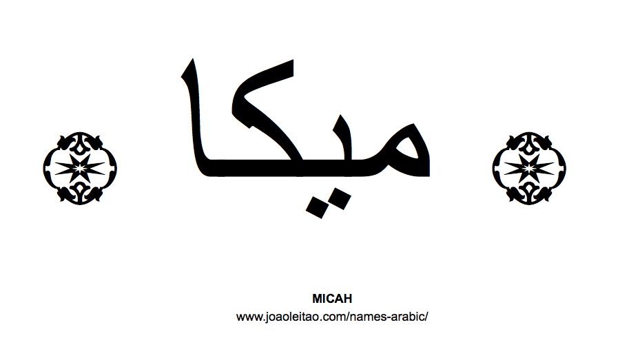 micah-name-arabic-caligraphy