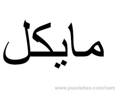 How to Write Michael in Arabic