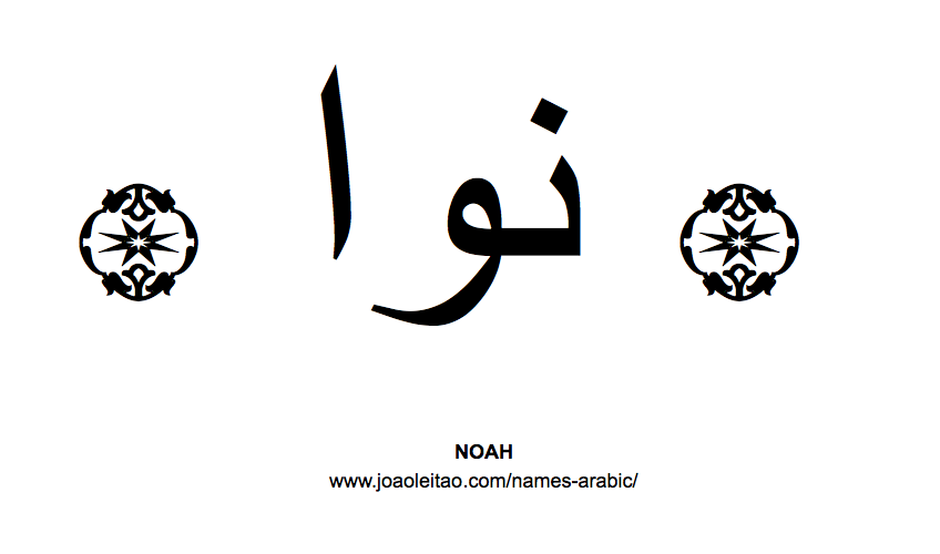 noah-name-arabic-caligraphy