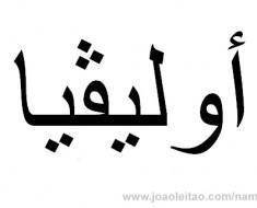 write name in arabic