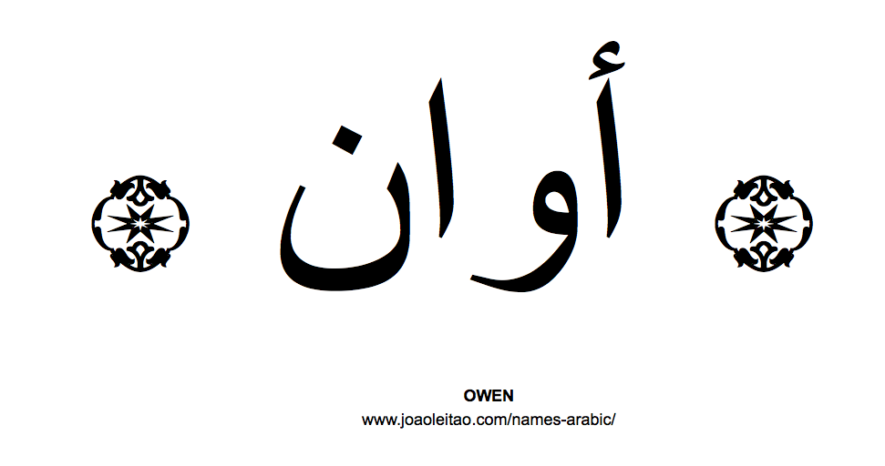 owen-name-arabic-caligraphy