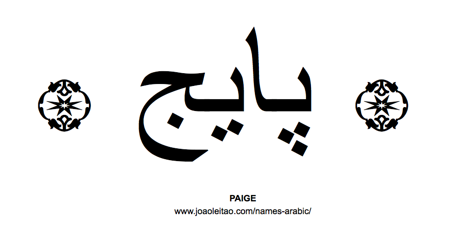 paige-name-arabic-caligraphy