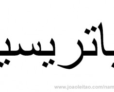 How to Write Patricia in Arabic