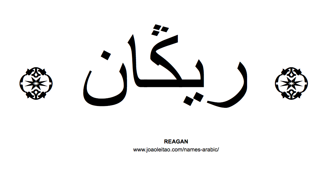 reagan-name-arabic-caligraphy