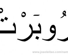 How to Write Robert in Arabic