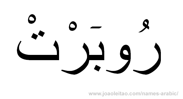 Name Robert in Arabic