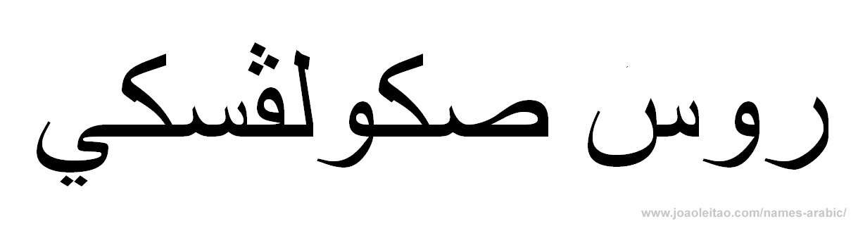 write my name in arabic Your name in arabic calligraphy my name in arabic your name in babylonian cuneiform your name in supreme council of the arabic language in algeria egypt: just click on each writing secondary application essays for medical school letter to do not list australia we write essays.