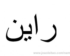 How to Write Ryan in Arabic
