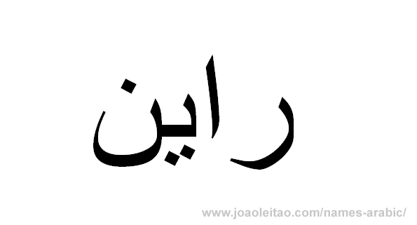 Name Ryan in Arabic