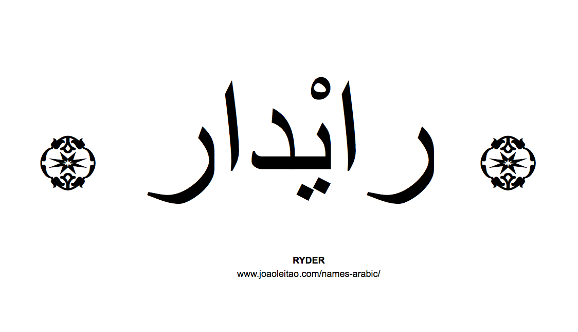 Ryder in arabic for Beautiful in arabic tattoo
