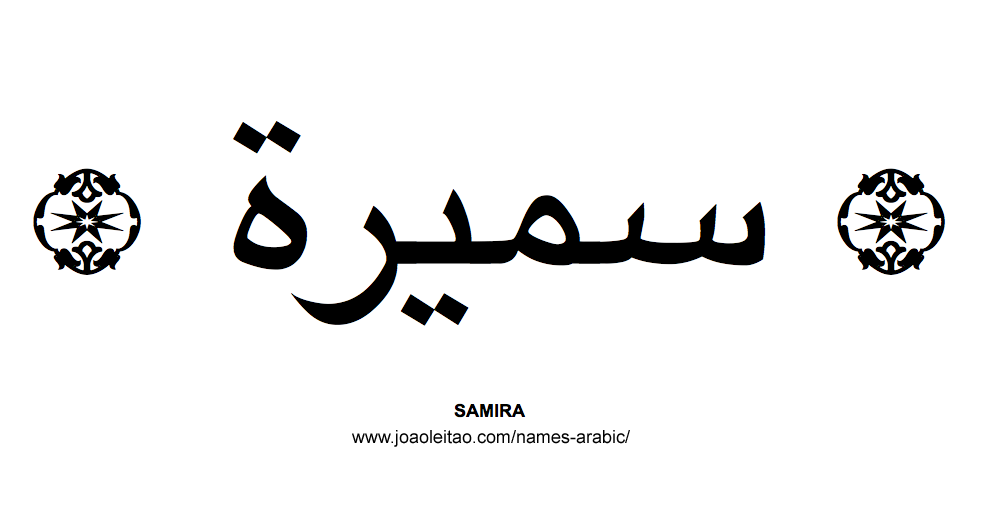 Name Bracelet In Arabic SAMIRA 18ct Gold Plated Jewellery Custom ...