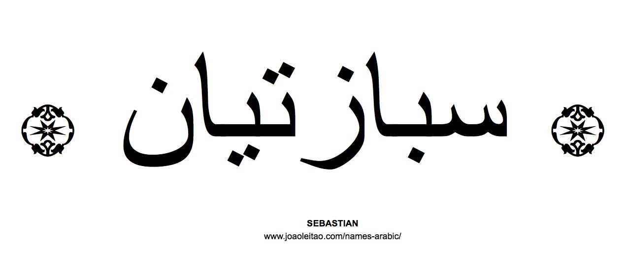 sebastian-name-arabic-caligraphy
