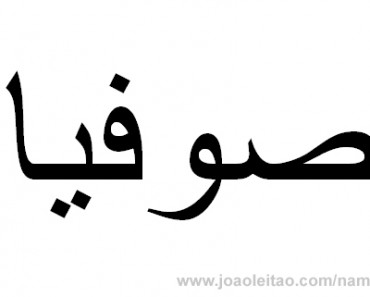 How to Write Sophia in Arabic