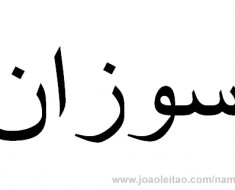 How to Write Susan in Arabic