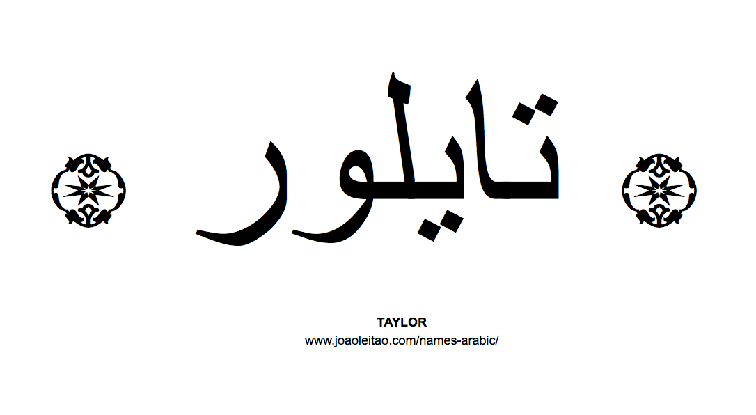 Taylor in arabic