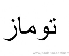 How to Write Thomas in Arabic