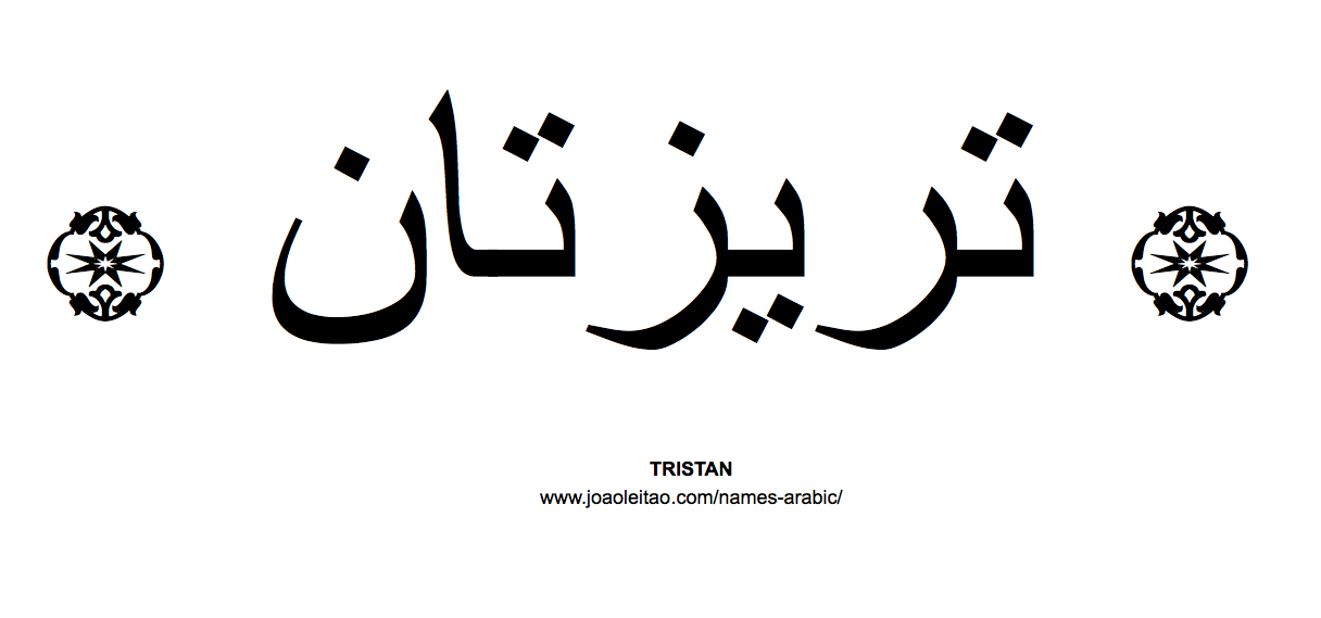 tristan-name-arabic-caligraphy