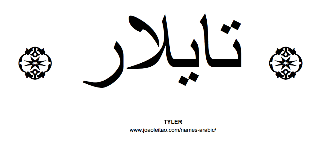 Tyler In Arabic