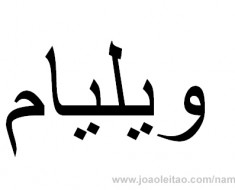 How to Write William in Arabic
