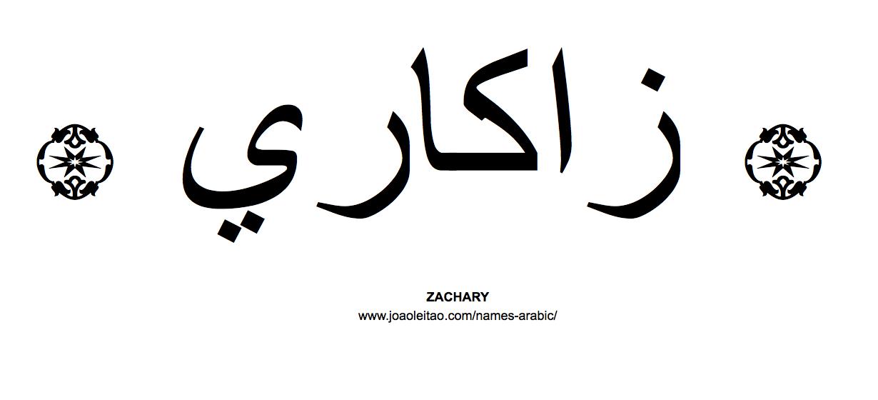 zachary-name-arabic-caligraphy