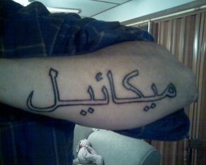 Your Name in Arabic: name Michael tattoo in Arabic