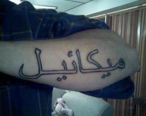 O seu nome em árabe: tatuagem nome Michael em árabe
