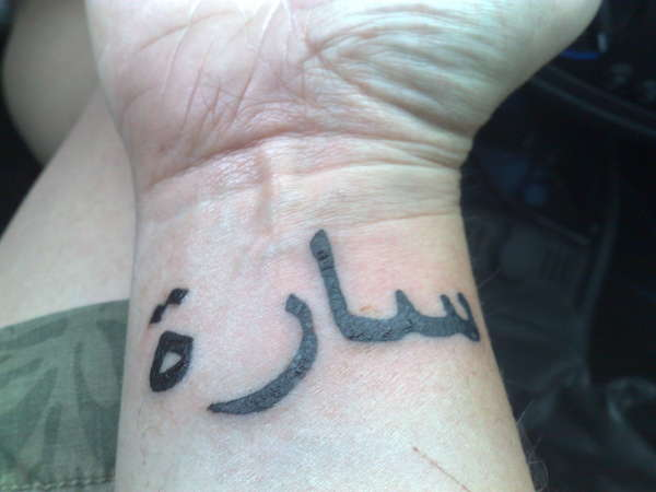 Your Name in Arabic: name Sara tattoo in Arabic
