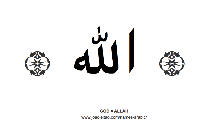 god-word-arabic-caligraphy.png