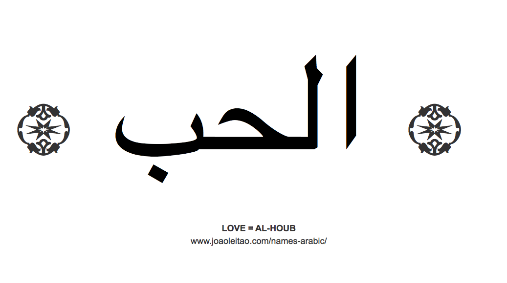 Word Love in Arabic   ...