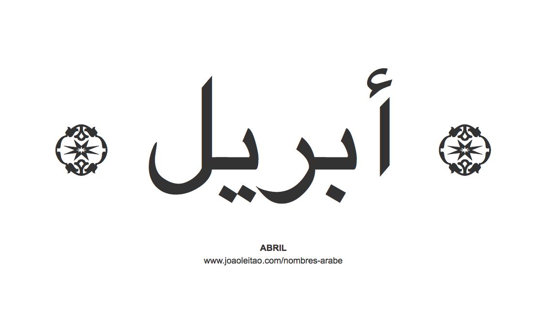 Abril en árabe, nombre Abril en escritura árabe, Cómo escribir Abril en árabe