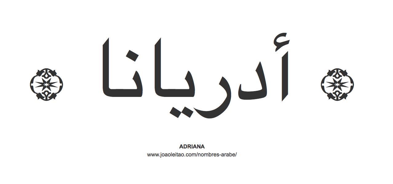 adriana-nombre-caligrafia-arabe