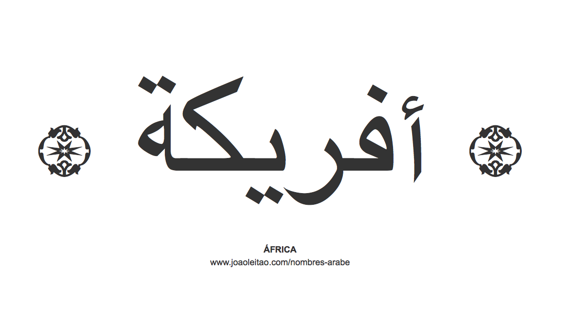 africa-nombre-caligrafia-arabe