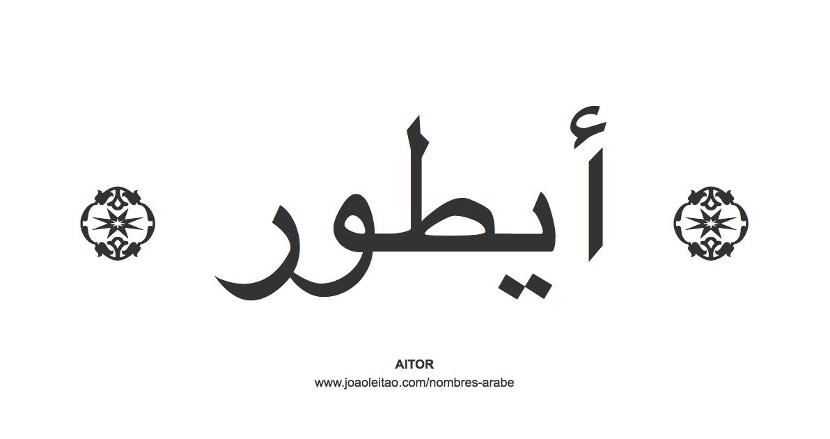 aitor-nombre-caligrafia-arabe
