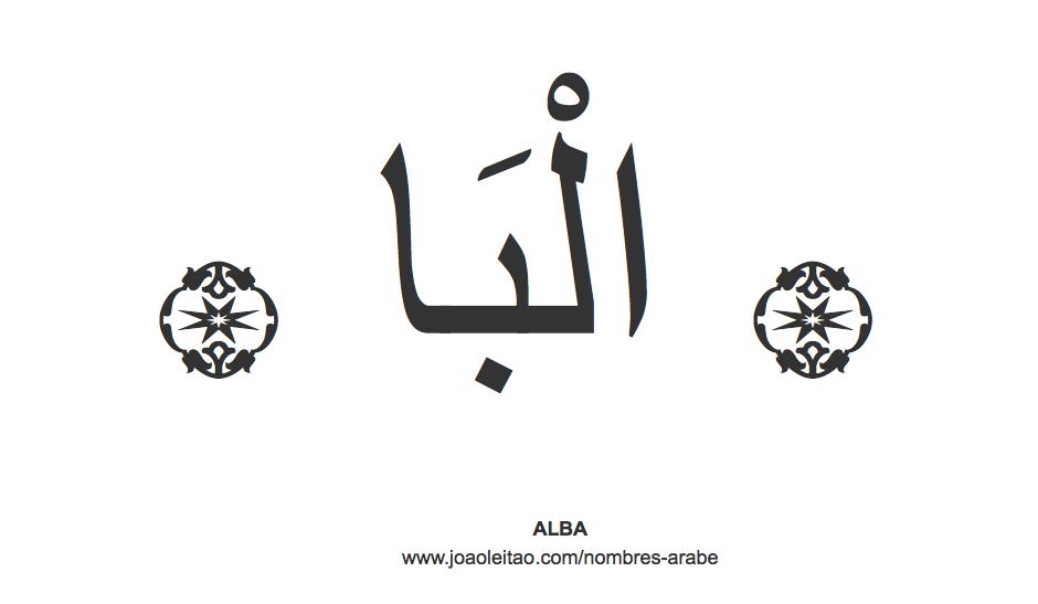 alba-nombre-caligrafia-arabe
