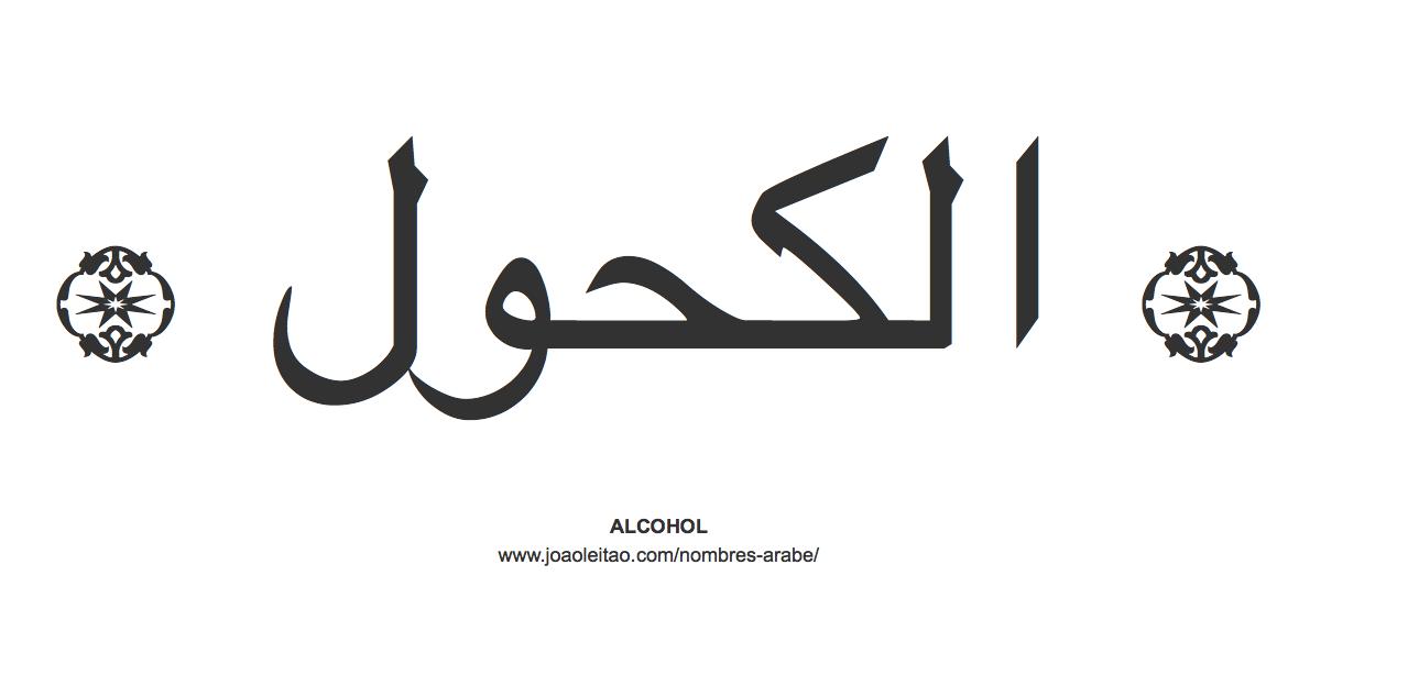 Palavra alcohol en árabe